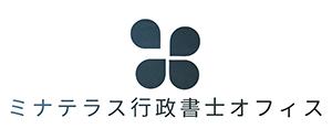 ミナテラス行政書士オフィス | 神奈川県の障害福祉サービス専門行政書士